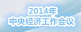 2014年中央经济工作会议