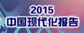 2015中国现代化报告--工业现代化研究