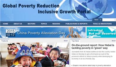 南南合作减贫知识分享网站
