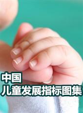 2014中國兒童發展指標圖集