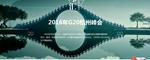 2016年G20中国杭州峰会