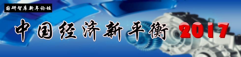 2017年中国经济的新平衡