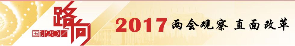 2017年两会观察 直面改革