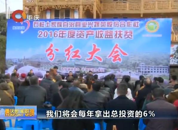 """重庆石柱:试点""""1+4""""资产收益扶贫模式"""