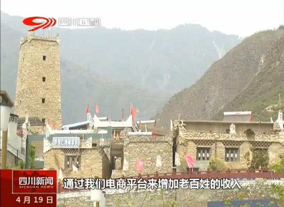 四川:产业扶贫为藏区造血