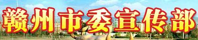 江西贛州市委宣傳部