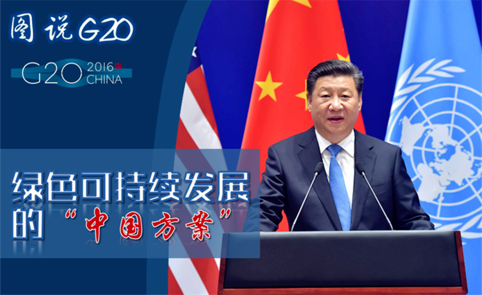 """图说G20:绿色可持续发展的""""中国方案"""""""