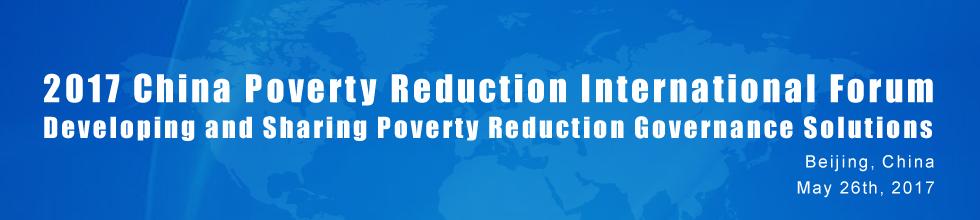 2017 China Poverty Reduction International Forum