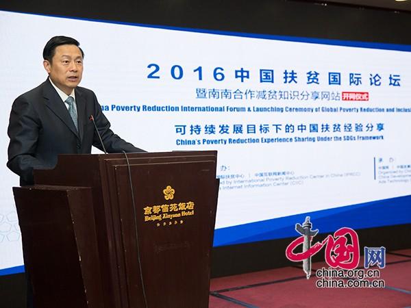 郭卫民:交流沟通是中国与世界攻克贫困的必然选择