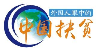 世界政要学者高度评价中国精准扶贫