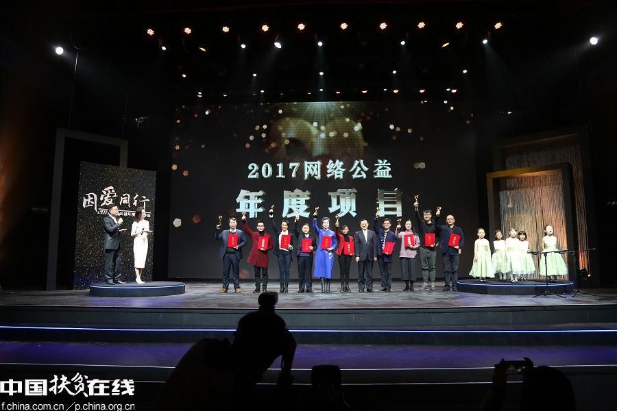 """""""因爱同行""""网络公益年度总结发布活动揭晓:40个典型获表彰"""