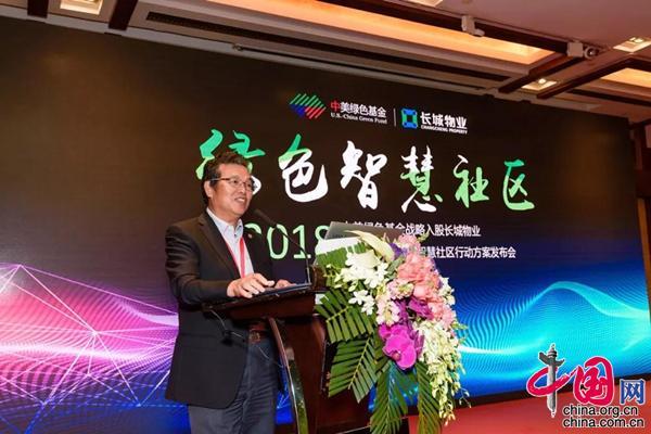 长城物业绿色智慧社区行动方案在京发布