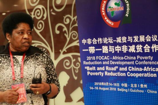 非洲高官齐赞中国减贫经验 期待中非合作论坛取得丰硕成果