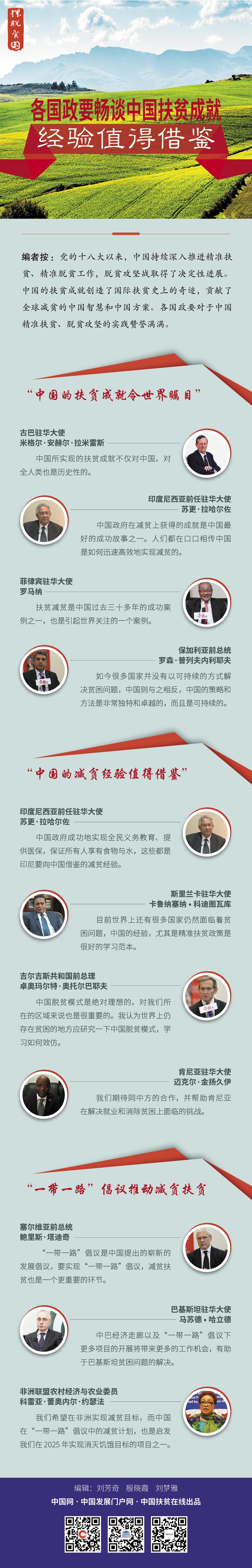 图解:各国政要畅谈中国扶贫成就 经验值得借鉴