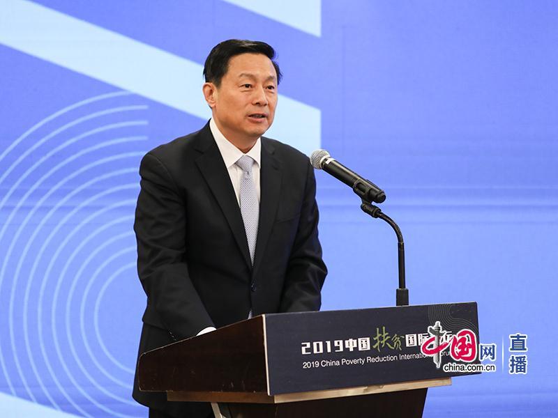 郭卫民在2019中国扶贫国际论坛上